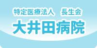 特定医療法人長生会 大井田病院