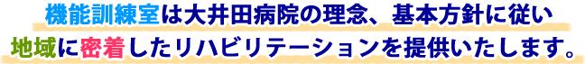 機能訓練室は大井田病院の理念、基本方針に従い地域に密着したリハビリテーションを提供いたします。