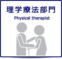 理学療法部門