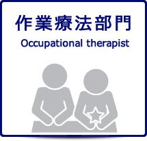 作業療法部門