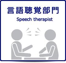 言語聴覚部門