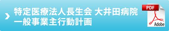 特定医療法人長生会 大井田病院 一般事業主行動計画