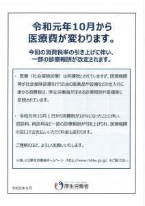 消費税告知 2019.9.17