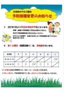 R3.1.5.小児科予防接種