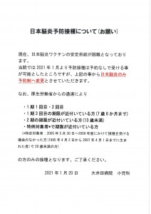 2021.1.26 日本脳炎予防接種