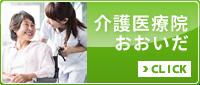 介護医療院おおいだ|特定医療法人長生会 大井田病院